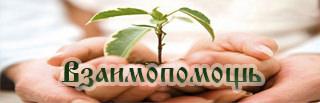 vzaimopomosh1