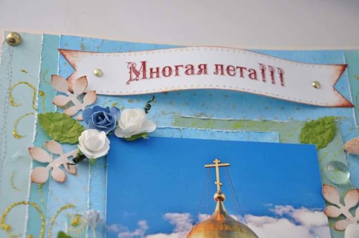 Поздравление православное для мужчин