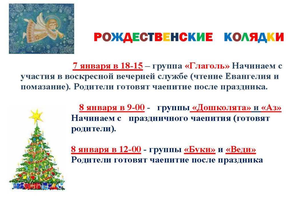 obyavlenie_rozhdestvo2016