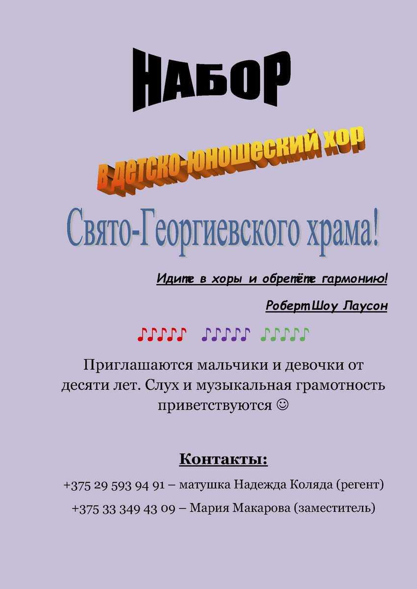 Nabor_v_khor