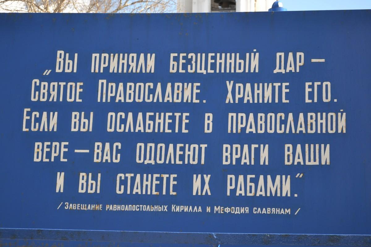 надпись на входе в монастырь